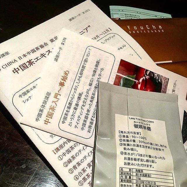 手を出したらマズいとは分かりつつもついつい…とにかく深入りしないように気をつけねば…#bar #authenticbar #chinesetea #お茶 #中国茶 #行徳 #行徳BAR