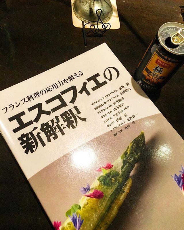 温故知新。#bartool #bar #authenticbar #book #coffee #augustescoffier #escoffier #本 #読書 #コーヒー #缶コーヒー #エスコフィエ #行徳 #行徳BAR #浦安 #船橋