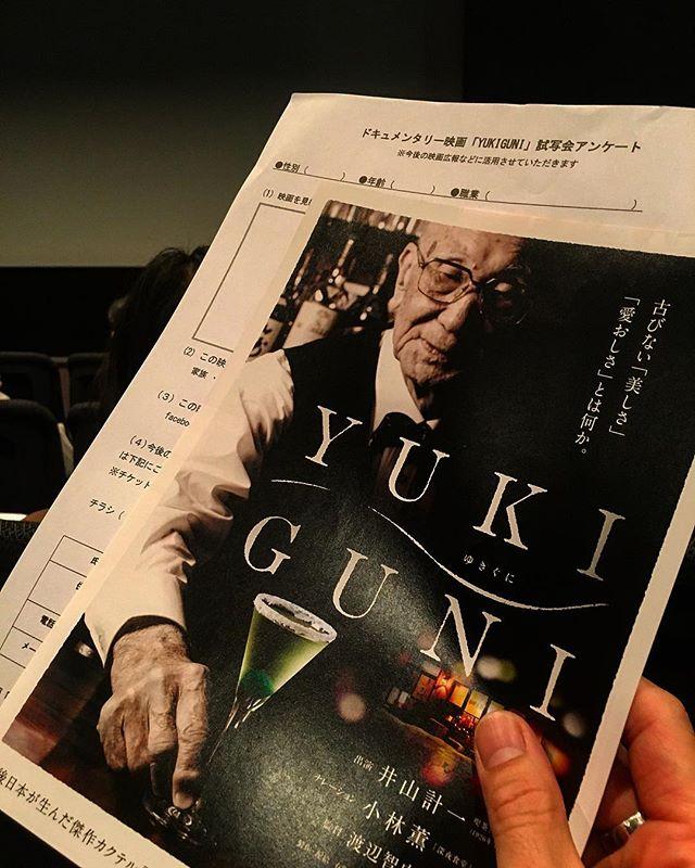 """【本日の課外研修】当たらないだろうなーと応募してみたら試写会のチケット当たった!ということで試写会に参加。日本における創作カクテルの古典、""""雪国""""を作られた井山 計一氏のドキュメンタリー。#bar #authenticbar #yukiguni #cocktail #japanesecocktail #cinema #movie #カクテル #雪国 #井山計一 #酒田 #ケルン #試写会 #ドキュメンタリー #ドキュメンタリー映画 #映画 #行徳 #行徳bar #浦安 #船橋"""